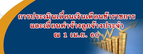ประกาศมทร.ธัญบุรี  เรื่อง ผลการเลือกตั้งกรรมการสภามหาวิทยาลัยจากคณาจารย์ประจำและข้าราชการ